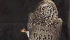 ملحمت میصوا جنگ واجب یهودی