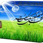 میزان توجه به موضوع مهدویت و انتظار در کتابهای منتخب دروس معارف اسلامی دانشگاهها(۱۰ص)