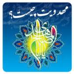 موعودباوری و فرقههای نو در اسلام و مسیحیت (۱۱ص)
