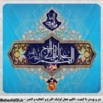 نقش مهدویت در معناداری زندگی شیعیان