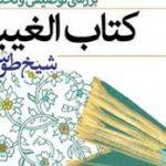 تحلیلی بسترشناسانه درباره کتاب «الغیبه» شیخ طوسی
