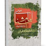 دانلود کتاب: امام شناسی در قرآن و پاسخ به شبهات (۶۲۱ص)