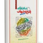 دانلود کتاب: اسلام شناسی و پاسخ به شبهات (۸۳۴ص)