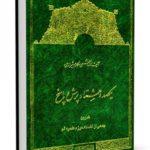 دانلود کتاب: یکصد و هشتاد ۱۸۰ پرسش و پاسخ قرآنی ، بر گرفته از تفسیر نمونه (۳۴۷ص)