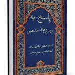 دانلود کتاب: پاسخ به پرسشهای مذهبی (۲۹۲ص)