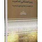 دانلود کتاب: پیراستگی امامیه از تهمت های ابن تیمیه (۱۵۰ص)