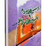 دانلود کتاب: پرسش های مردم و پاسخ های امام باقر علیه السلام (۷۴۰ص)