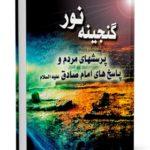 دانلود کتاب: گنجینه نور ( پرسش های مردم و پاسخ های امام صادق علیه السلام ) (۶۱۵ص)