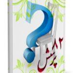 دانلود کتاب: هشتاد و دو پرسش (۳۱۵ص)