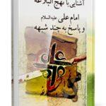 دانلود کتاب: آشنائی با نهج البلاغه امام علی علیه السلام و پاسخ به چند شبهه (۹۵ص)
