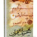 دانلود کتاب: افسانه تحریف قرآن (۶۳ص)
