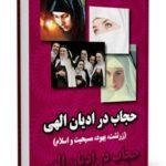 کتاب :حجاب در ادیان ( زرتشت ، یهود ، مسیحیت و اسلام ) (۷۶ص)