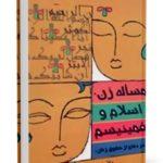 دانلود کتاب: مساله زن، اسلام و فمینیسم (۹۲ص)