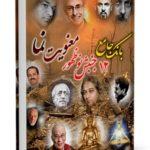 دانلود کتاب: بانک جامع دوازده جنبش نوظهور معنویت نما (۱۱۹۷ص)