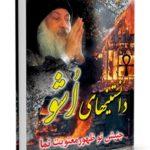 دانلود کتاب: دانستنی های اشو ( جنبش نوظهور معنویت نما ) (۷۵ص)