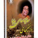 دانلود کتاب: دانستنی های ساتیا سای بابا ( جنبش نوظهور معنویت نما ) (۴۲ص)
