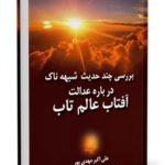 دانلود کتاب: بررسی چند حدیث شبهه ناک درباره عدالت آفتاب عالمتاب (۳۰ص)