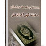 کتاب :بشارت قرآن و کتب مقدس آسمانی به دولت الهی آخرالزمان