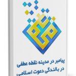 دانلود کتاب: پیامبر صلی الله علیه و آله در مدینه ، نقطه عطفی در بالندگی دعوت اسلامی