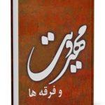 دانلود کتاب: مهدویت و فرقه ها