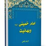 دانلود کتاب: امام خمینی و بهائیت