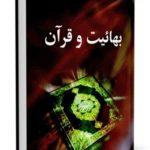 دانلود کتاب: بهائیت و قرآن