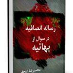 دانلود کتاب: رساله انصافیه در سوال از بهائیه