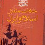 دانلود کتاب خدمات متقابل اسلام و ایران شهید مطهری