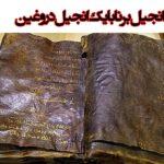 نقادی کتاب مقدس(۱۴ صفحه)