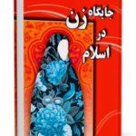 دانلود کتاب: نبض هستی ( بررسی جایگاه زن در اسلام ) ( ۱۶۰ ص)