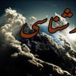کتابشناسی: خاورشناسان و فرقه شناسی (کارنامه علمی و انتشاراتی در زمینه فرق اسلامی)