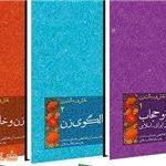 راهکارهای عملی حجاب و عفاف با تاکید بر سیره حضرت زهرا علیها السلام