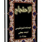 دانلود کتاب: ترجمه الاحتجاج (۱۰۶۸ ص)