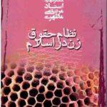 دانلود کتاب: نظام حقوق زن در اسلام (۳۶۵ ص)