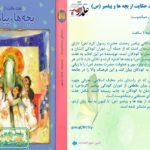 معرفی کتاب :هفت حکایت از بچه ها و پیامبر (ص)