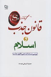 قانون جذب در اسلام
