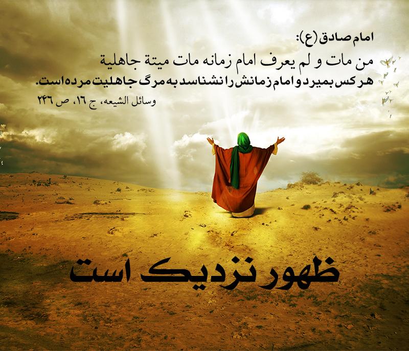 زمینهسازی آموزشی و پرورشی برای ظهور مهدی موعود(عج)(۹ص ...